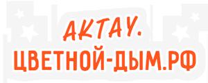Актау.цветной-дым.рф
